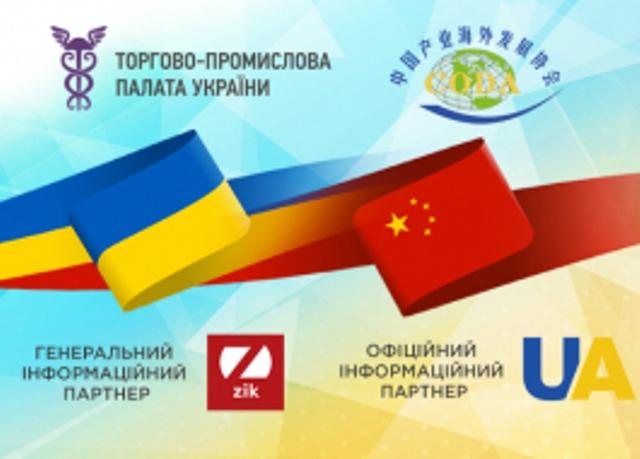 Другий україно-китайський форум економічного співробітництва