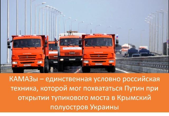 КАМАЗы и Путин при открытии тупикового моста в Крымский полуостров Украины