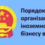 Реєстраціїя іноземного бізнесу в КНР