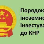 Уряд КНР про Порядок оформлення іноземних інвестицій до КНР Китай і Україна