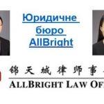 Юридичні послуги ф сфері відносин з КНР, Китай і Україна