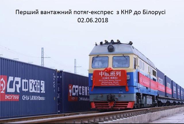 Перший вантажний Китайсько-Європейський транзитий CR Express від Шицзячжуан до Мінська