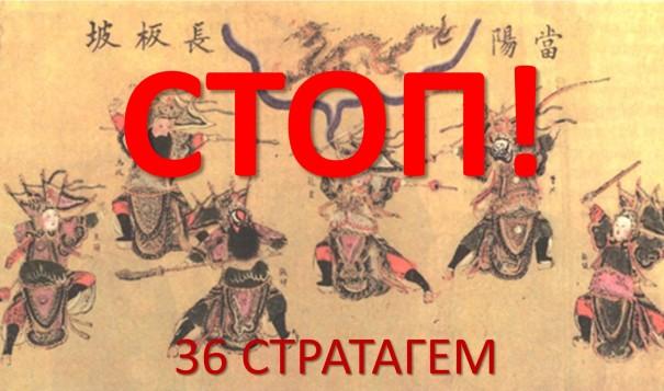36 китайських стратагем - стоп!