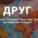 допомога українцям за кордоном: ДРУГ - добровольна реєстрація українських громадян для подорожей за кордон