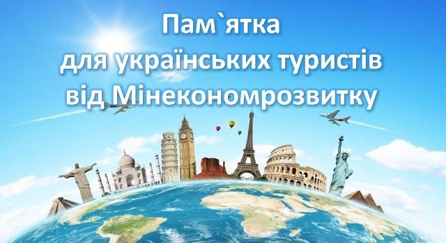 Памятка для туристів