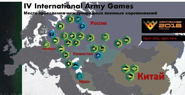 Росія і Китай проводять воєнні змагання IV International Army Games 2018