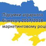 Підсумки аграрного бізнесу України у 2017 2018 маркетинговому році