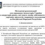 Методичні рекомендації для експорту продуктів з України до КНР