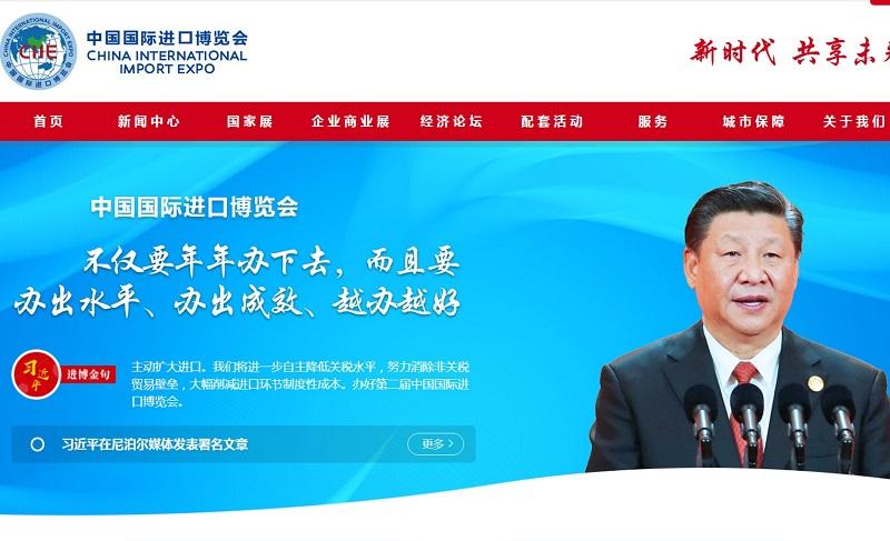 Вторая Китайская международная импортная выставка «China International Import Expo — 2019» (CIIE-2019)
