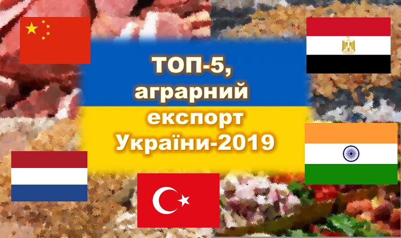Аграрний експорт України, ТОП-5, 2019