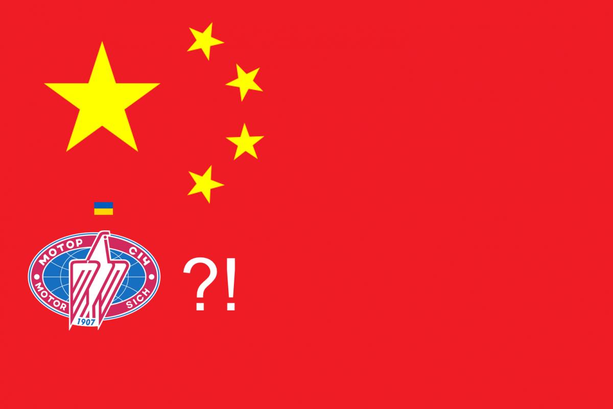 Заявления китайской Skyrizon о «преступных действиях» Украины против компании — за захват украинской Мотор Сич