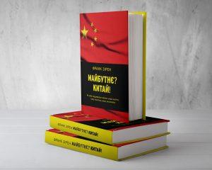 Книга Франка Зірена «Китай? Майбутнє!» . Переклад на українську мову видавництвом BurdaMedia в Україні