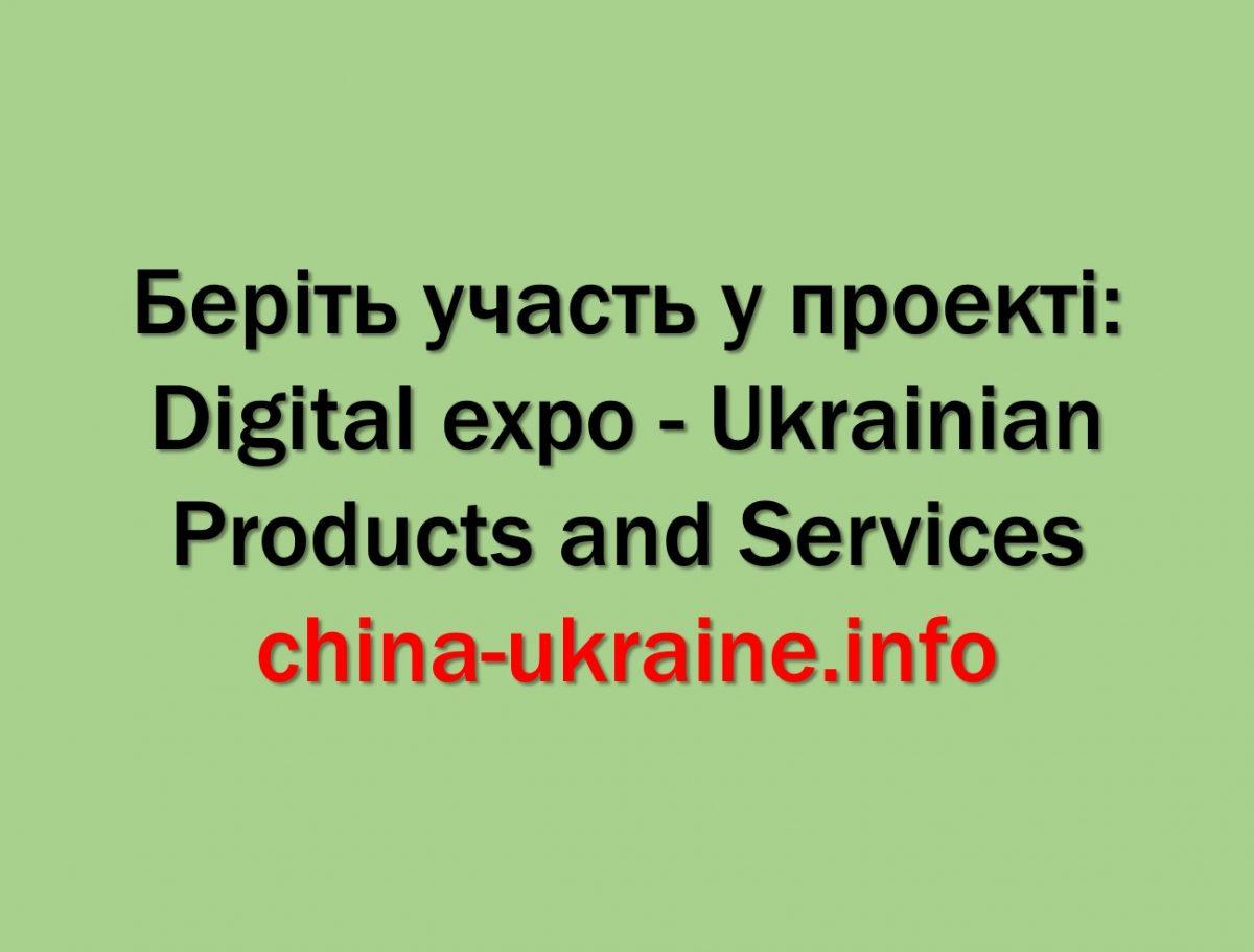 Беріть участь у проекті: Digital expo – Ukrainian Products and Services